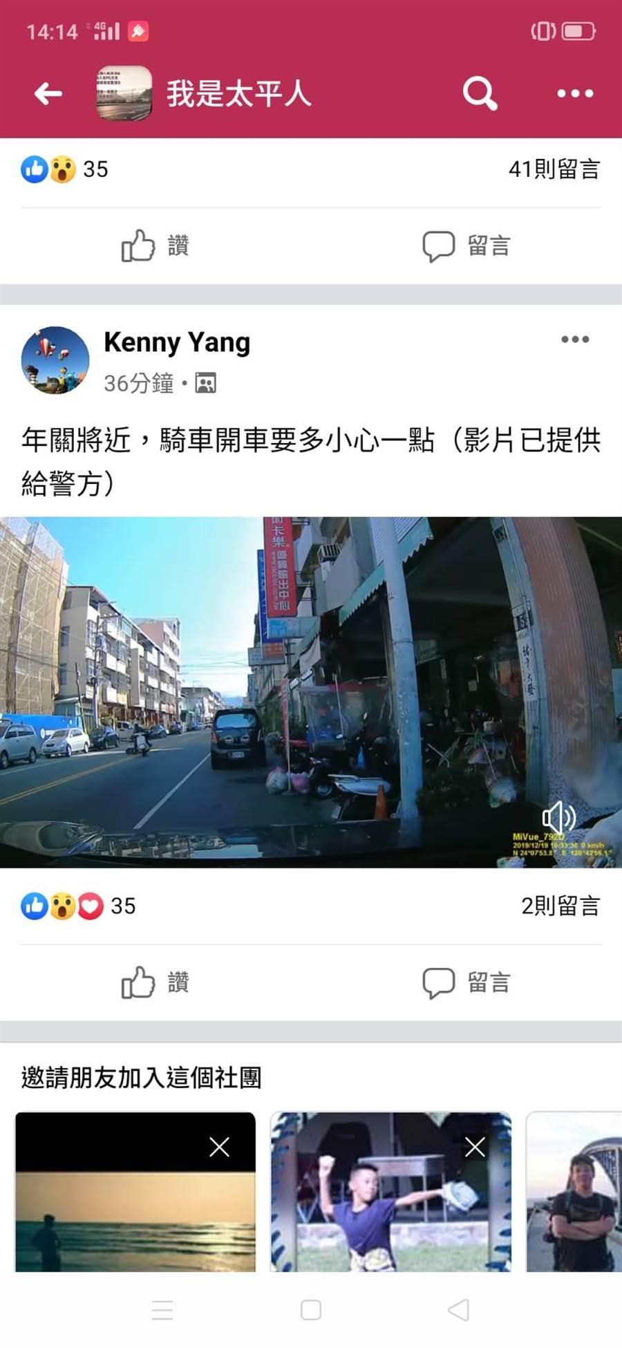 網友在臉書我是太平人PO出車禍影帶,籲大家年關將近行車注意安全。(翻攝自臉書「我是太平人」)