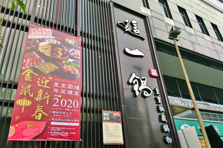 美食-KY轉投資的這一鍋餐飲集團今年營運穩健成長,明年將加快展店腳步,並規畫進軍海外市場。圖為「這一鍋」台北信義殿。(記者林資傑攝)