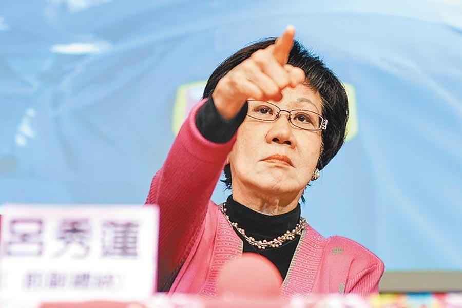 前副總統呂秀蓮。(本報系資料照)