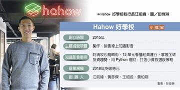 《新創×地方創生》系列之三-Hahow 好學校引領數位學習浪潮