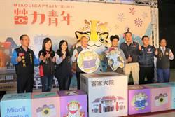「青‧旅行」創意競賽開跑 苗縣祭總獎金50萬元