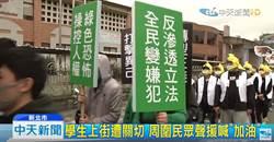 青年快閃人權館 行動劇諷政府「老英」抓小雞
