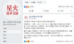 反送中眾籌帳戶被封 滙豐銀行稱與香港示威無關