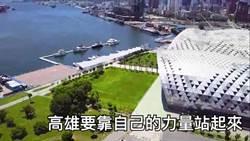 國民黨高雄巿黨部發表《高雄出總統》短片