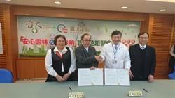 台大雲院廣達簽署打造智慧遠距醫療啟動「安心雲林e院聯防」