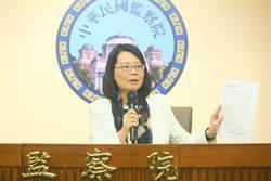 王美玉監委:促轉會撤銷財產沒收宣告 國家應歸還財產