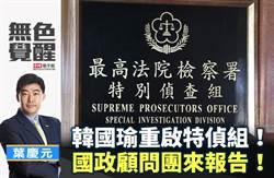 無色覺醒》葉慶元:韓國瑜重啟特偵組!國政顧問團來報告!