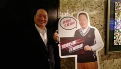 東森直銷成立2年業績即達9.3億 創台灣直銷業紀錄