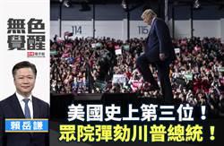 無色覺醒》賴岳謙:美國史上第三位!眾院彈劾川普總統!