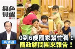 無色覺醒》吳清基:0到6歲國家幫忙養!國政顧問團來報告!