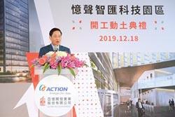 憶聲帶動北台灣發展 打造智匯科技園區