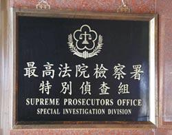 謝啟大》台灣需要特偵組
