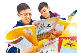 高中歷史 說好的東亞移民史呢