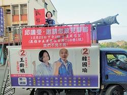 王齡嬌下戰帖辯論 邱議瑩未回應