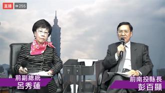 蔡英文指經濟政績 呂秀蓮打臉膨風