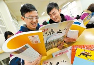 新課綱高中歷史 繞不開中國