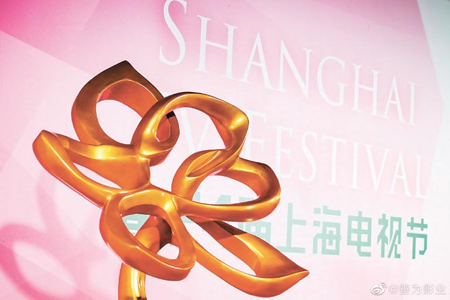 上海電視節白玉蘭獎新增網劇評比項目。(取自新浪微博@善為影業)