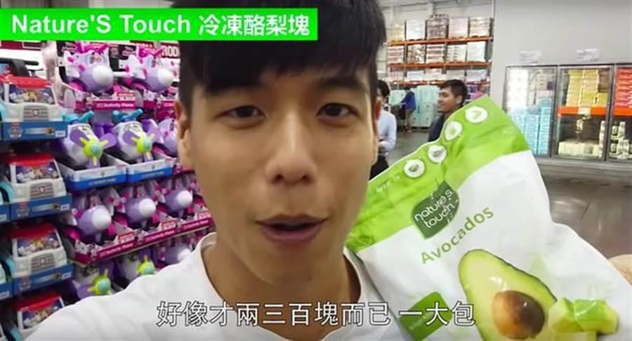 酪梨是很好油脂來源,但台灣的酪梨價格較貴,又不容易買,好市多這款就很便民。(圖/翻攝自Youtube,營養師Ricky's Time)
