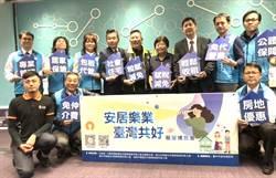 安居樂業、台灣共好租屋博覽會28日台中草悟道登場