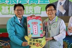 潘孟安為張廖萬堅站台 贈「屏安凍蒜符」