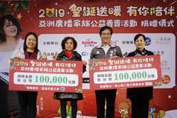 亞洲廣播家族公益義賣捐贈藍迪兒童之家