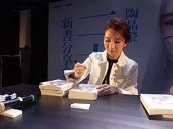 陶晶瑩新書靈感來自老公  新書熱賣已三刷