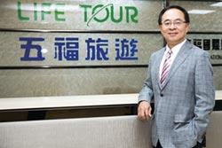 臺灣服務業大評鑑-  金牌企業系列報導-旅行社 五福旅行社讓服務充滿人文溫度