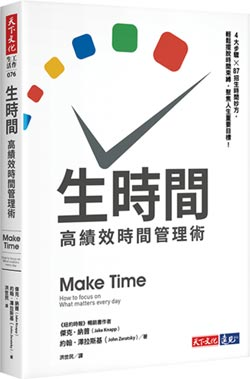靠「生時間」來實踐精彩人生-績效時間管理術