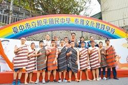 和平國中泰有趣 培育全人泰雅