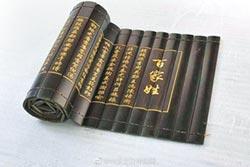 尋千年祖籍 姓氏藏線索