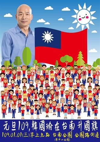 韓國瑜來了!參加台南元旦升旗 4日再參加大造勢