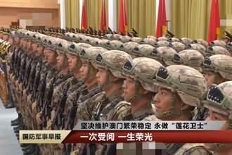 駐澳門部隊首次編入反恐等方隊 接受習近平檢閱