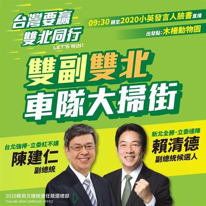 選戰衝刺,民進黨「大仁大德」副手車隊明起車隊分進合擊。摘自蔡英文臉書