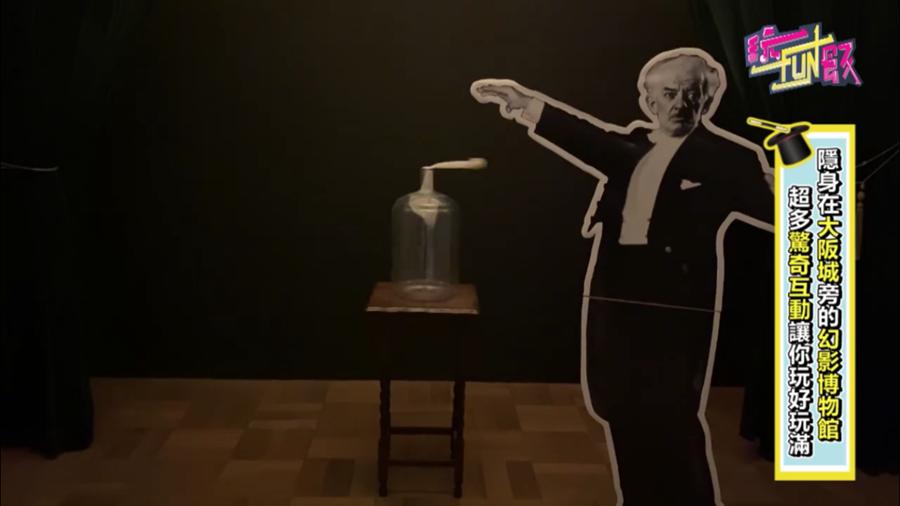 幻影博物館内的魔術表演——瓶中越獄逃之夭夭的白手帕 圖/蔡惠綸、陳威成 攝影
