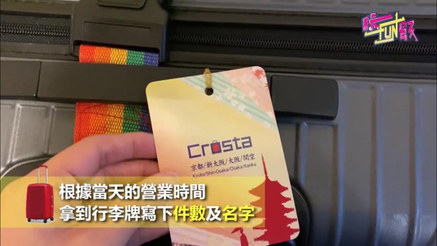 便捷高效的行李寄存服務 圖/蔡惠綸、陳威成 攝影