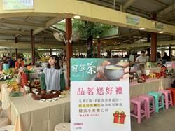 新北好茶進軍台北市 周末來希望廣場品冬茗