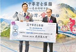 中華賓士捐200萬助偏鄉學校