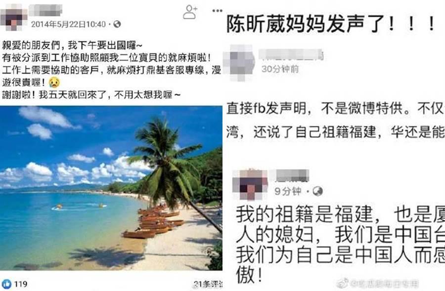 陳昕葳媽媽澄清自己是「中國台灣人」。(圖/翻攝自微博)