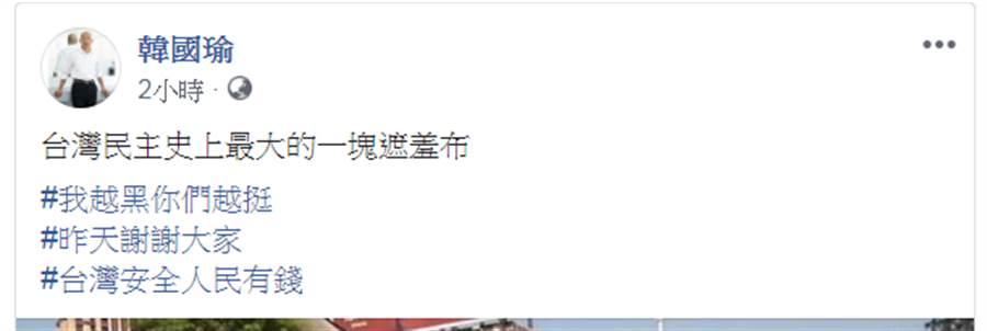 (圖/韓國瑜臉書)
