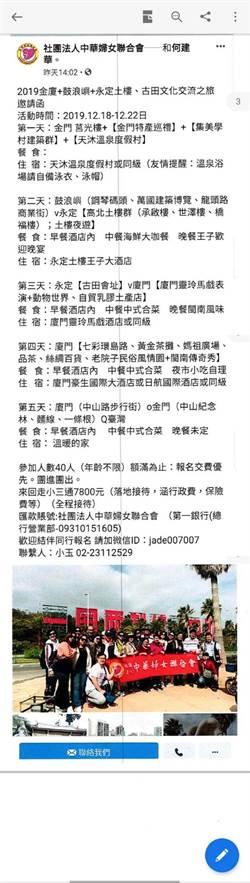 統促黨立委候選人何建華招待陸配旅遊 20萬元交保
