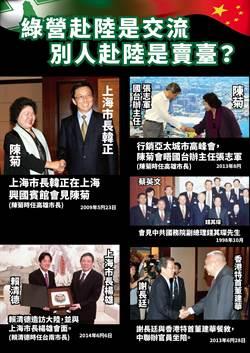 國民黨轟蔡賴菊謝:「賣台」是事實!