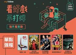 凱擘、台灣大寬頻機上盒 myVideo全新上架入圍強片
