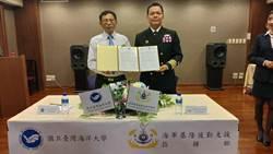 海大與海軍簽署合作備忘錄  推動國軍終生學習