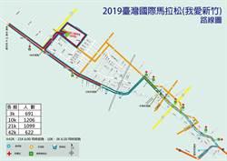 2019台灣國際馬拉松賽「我愛新竹」29日將做交管