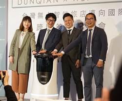 台灣無人化智能旅店外銷開先例  敦謙國際與日本WBF飯店集團簽約