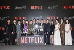 Netflix 華語原創影集《誰是被害者》卡司公布 2020年4月播出