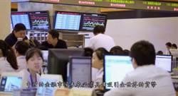 《中國正在說》新時代的大陸金融戰略