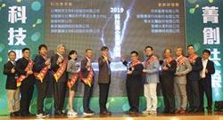 科技農企業菁創獎 鼓勵投入科技研發