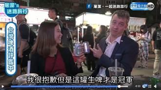 外國人喝台灣啤酒 這罐被讚:高水準
