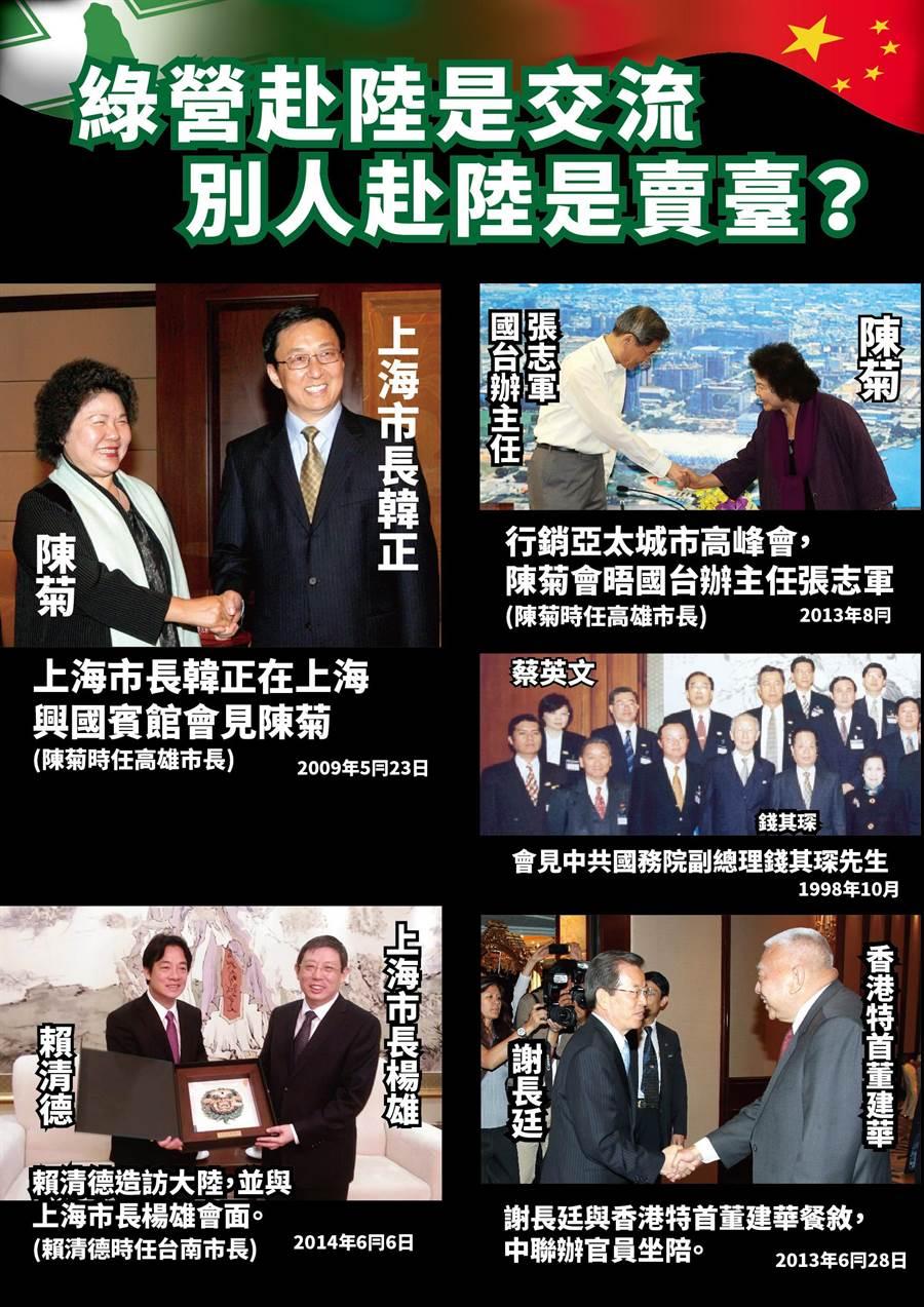 蔡英文、賴清德、陳菊、謝長廷等人赴大陸會見官員。(國民黨提供)